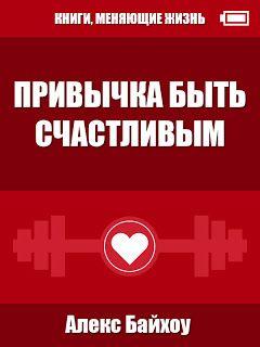 Привычка быть счастливым Алекс Байхоу baihou.ru.jpg