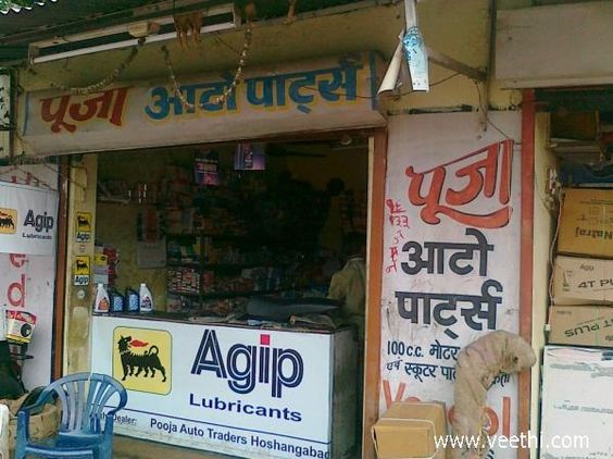 Pooja Auto Parts - Auto Parts Shop in Hoshangabad