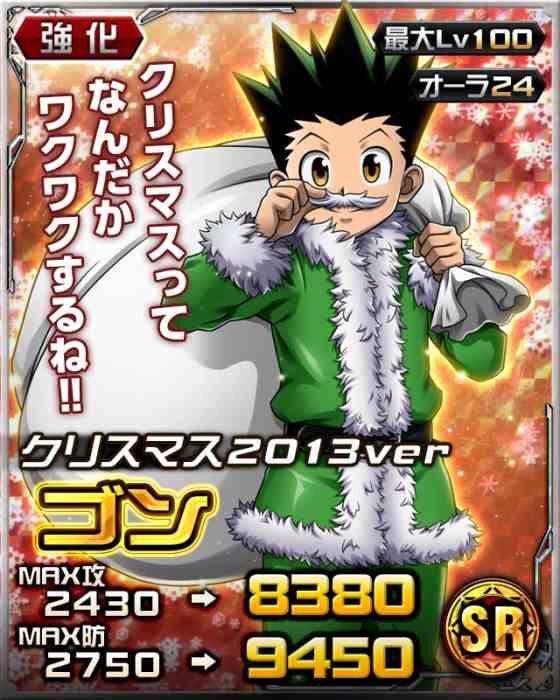 Gon Freecss    (Merry Christmas!)     ~Hunter X Hunter