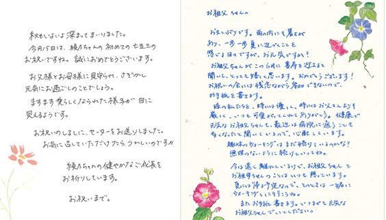 How To Write Letters In Japanese An Introduction My Family Essay Thank You Card Template Japanese
