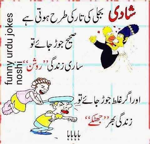 Urdu funny pics 4 in 2020   Fun quotes funny, Christmas quotes