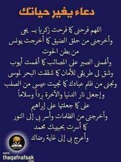 دعاء يغير حياتك Islamic Love Quotes Islamic Inspirational Quotes Islamic Phrases