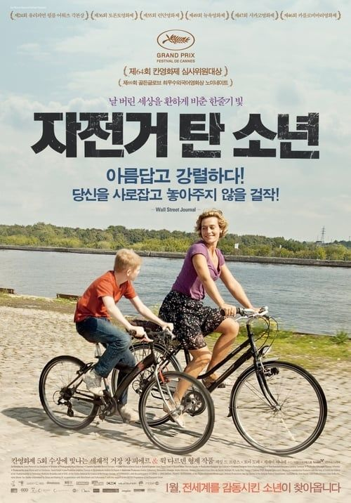 The Kid With A Bike Film Complet Streaming Vf Entier Francais 1080px 720px Brrip Dvdrip Camrip Paixanoproducciones Aqui P Film France Movies Movie Trailers