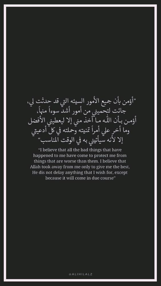 Uploaded By الواثقه بالله Find Images And Videos About Text And الله On We Heart It The App To Get Lost In Wh Wisdom Quotes Wisdom Quotes Life Quran Quotes
