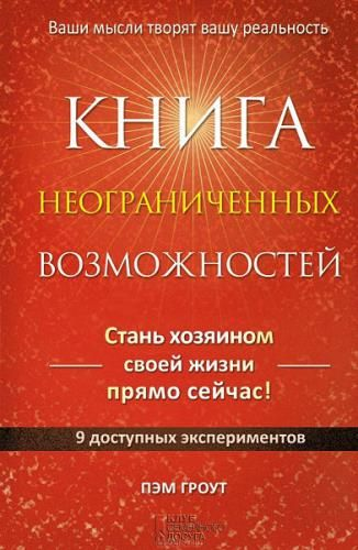 Пэм Гроут - Книга неограниченных возможностей