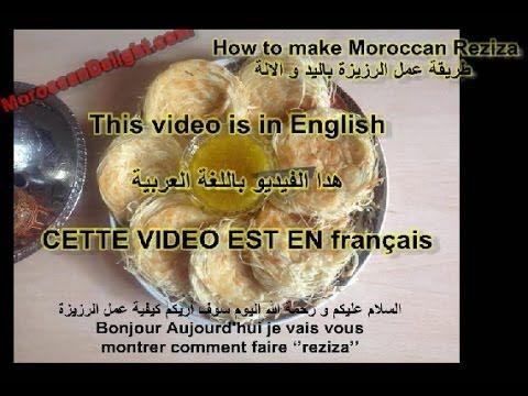 How To Make Moroccan Reziza Rziza Razt Al Kadi الرزيزة المغربية باليد و الماكينة Youtube Moroccan Food Food Baking Recipes