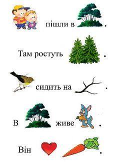 Використання символів в розвитку мовлення. Дидактична гра «Склади ...