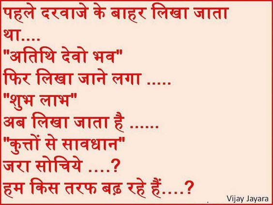 funny love quotes in hindi for him Funny Quotes About Friends For ...