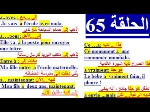 Youtube French Language Language Youtube