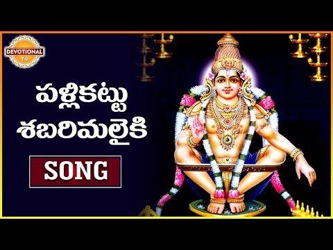 Ayyappa Swamy Special Songs Pallikattu Sabarimalaiki Telugu Devotional Songs Devotional Tv Youtube Bhakti Song Devotional Songs Dj Remix Songs