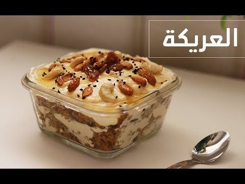 طريقة عمل العريكة Youtube Food Desserts Baking Photography