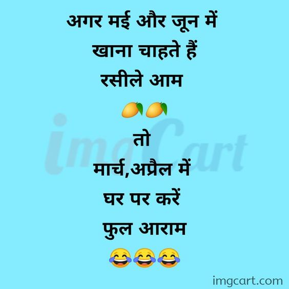 Funny Joke In Gujarati Fun Quotes Funny Funny Images With Quotes Funny Quotes