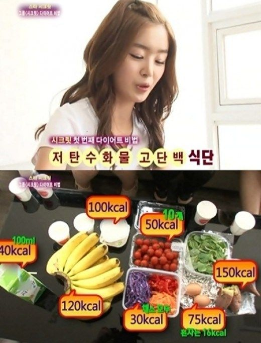 Photo Gokpop Com Kpop Diet Diet Healthy Work Snacks