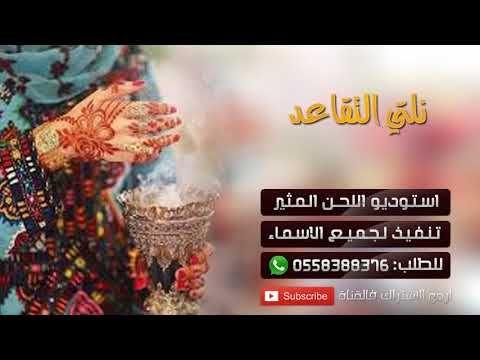 شيلة تقاعد معلمه باسم صالحه Ll نلتي التقاعد Ll تنفيذ بالاسماء
