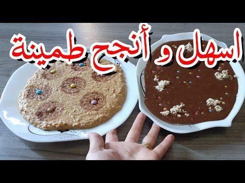 طمينة من اسهل ما يكون مع أسرار الطمينة تجي طرية تحضيرات المولد النبوي الشريف تحضير الطمينة Tamina Youtube Desserts Food Breakfast
