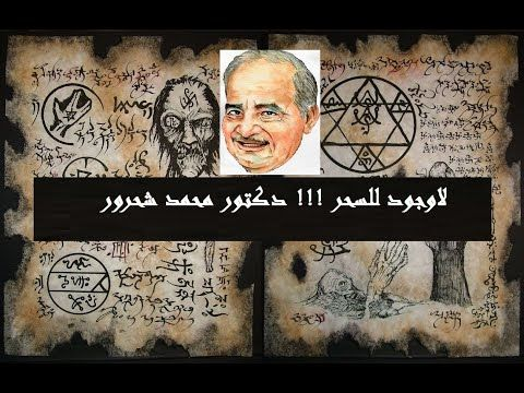 فديوهات دكتور محمد شحرور Youtube Movie Posters Poster Art