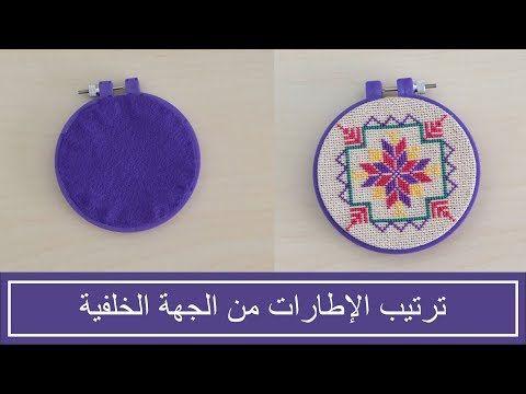 How To Finish An Embroidery Hoop كيف نرتب اطار التطريز من الخلف Youtube Coin Purse Purses Wallet