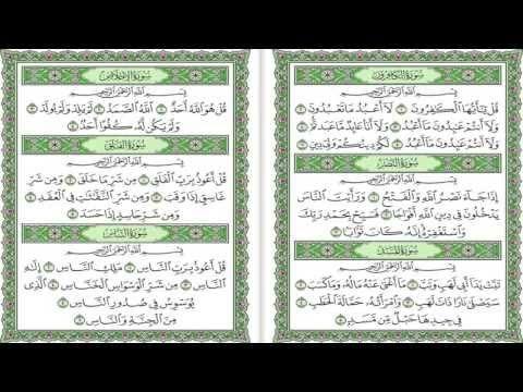 سورة الكافرون النصر المسد الإخلاص الفلق الناس الشيخ ماهر المعيقلي Youtube Quran Bullet Journal Emotions
