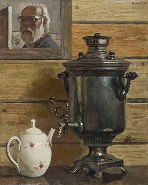 Коржев Гелий. Самовар. 1987