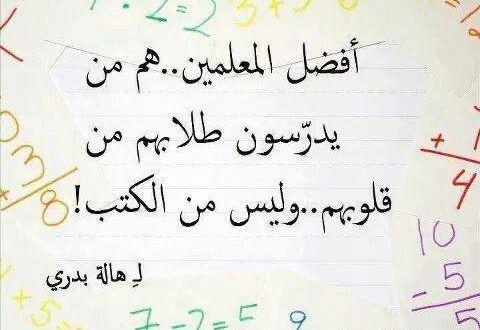 المعلم هو من يعلم التلاميذ من فعل علم ويقوم المعلم بدور التربية والتعليم عن طريق نقل مجموعة من المع Teacher Quotes Quotes Teacher