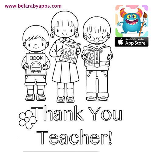 رسومات جاهزة للتلوين عن يوم المعلم العالمي صور يوم المعلم مرسومة جاهزة للطباعة بالعربي نتعلم Your Teacher Projects To Try Art