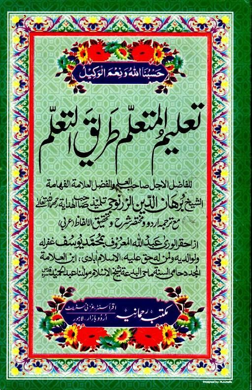 Taleem Ul Mutaallim Tareq Ul Taallum Books Free Download Pdf Free Books Download Pdf Books Download