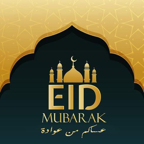 صور عيد الفطر تهاني عيد الفطر 2018 عالم الصور Eid Mubarak Images Eid Mubarak Hd Images Eid Mubarak