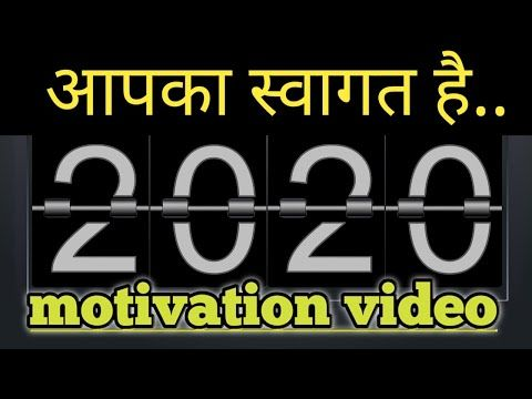 Best Motivational Speech On New Year New Year Wishes Video In Hindi New Year 2020 Special Video New Year Wishes Video Hindi New Year Motivational Speeches