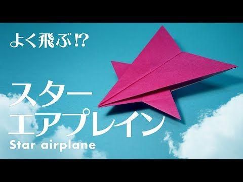 紙 飛行機 飛ぶ 折り 方 の よく