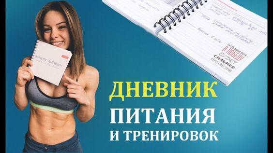 Как же сделать дневник тренировок? Можно скачать и распечатать шаблон дневника тренировок образец тут. Или установить приложение на смартфон.