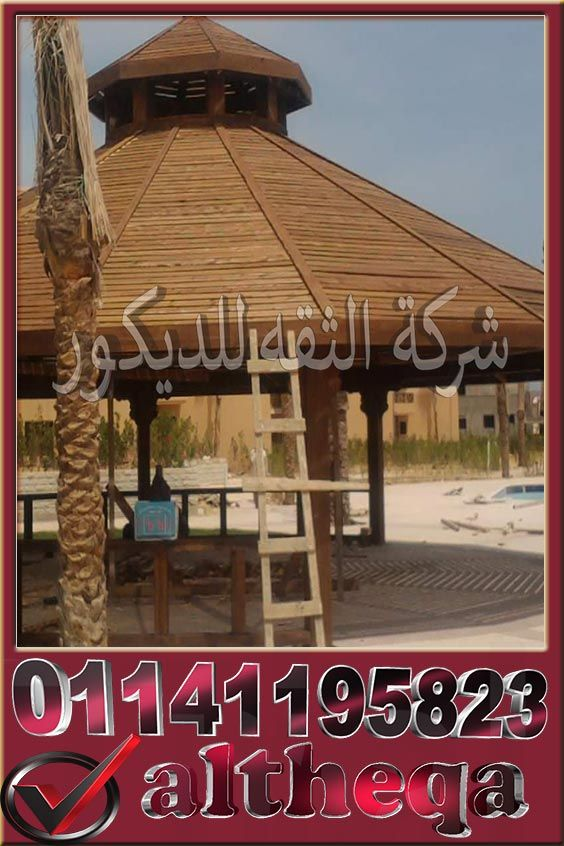 سعر متر البرجولات الخشب Outdoor Structures Gazebo Outdoor