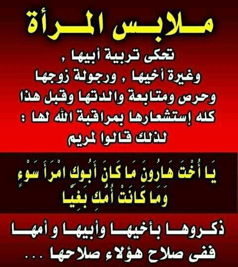 Pin By صالح الحجايا On منوعات Words Arabic Love Quotes Islam Quran