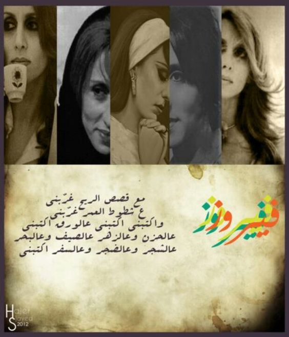 fairuz christmas song arabic with videos
