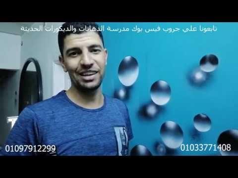 اسهل طريقة لعمل قطرة الماء الثري دي او الدائره الثري دي محمد المعداوي Youtube Incoming Call Screenshot
