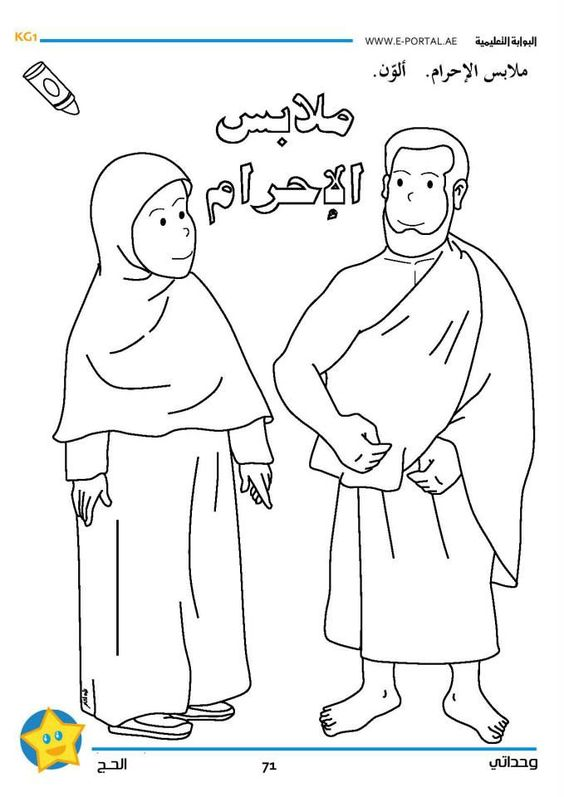 hajj coloring pages - photo #15