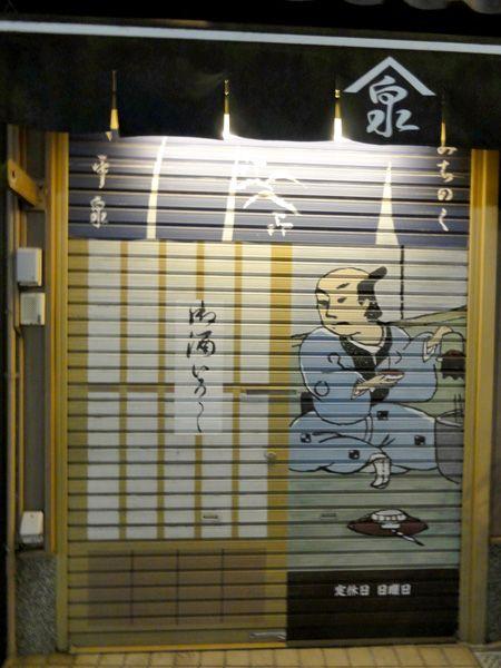 Typische japanische Aussenfassade von einem Restaurant in Asakusa
