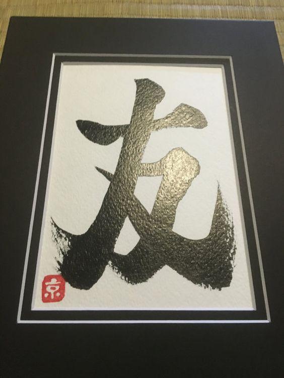 Amigo arte de caligrafía japonesa Kanji por KyomiSho en Etsy