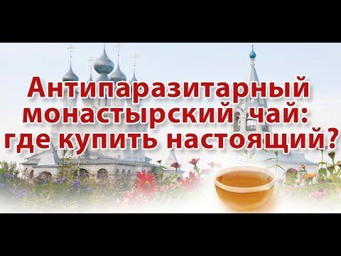 где купить монастырский чай от паразитов