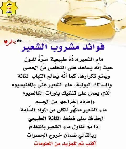 Pin By Ummohamed On ورد وفل Health Healthy Healthy Health
