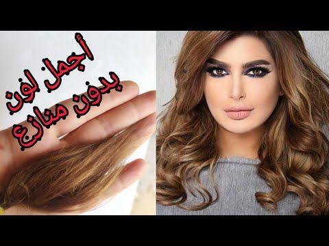 لون عسلي بلمعة ذهبية رووعة يغطي شيب يناسب جميع أنواع لبشرة ديريه بدون تردد من لوريات فقط ناجح Youtube Long Hair Styles Hair Styles Beauty