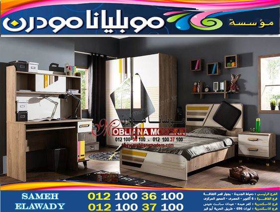 غرف نوم أطفال تركي 2020 كتالوج غرف نوم اطفال موبليانا مودرن2021 Kids Bedroom Home Decor Home