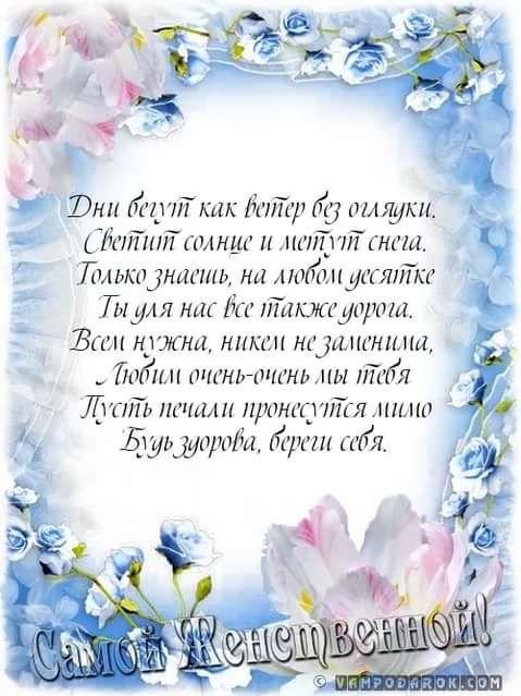 Pozdravleniya Mame S Dnem Rozhdeniya Syna 14 Tys Izobrazhenij Najdeno