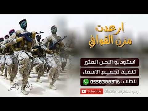 شيلة تخرج عسكري باسم حرب بن سالم Ll الف مبروك يوم تحقيق الوعد Ll تنفيذ Movie Posters Poster Movies