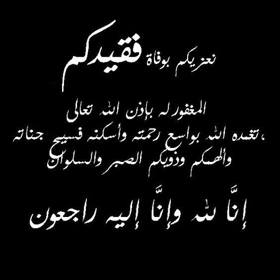 بطاقات عزاء بوفاة فقيد Quran Quotes Arabic Calligraphy Quran