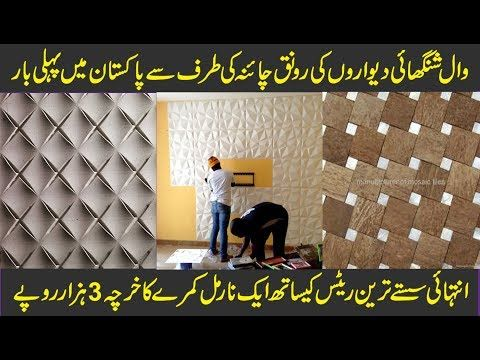 New China Technology Wall Sheets Designs In Pakistan Best Wall Designs Details Youtube Wall Design Wall Sheet Design Wall Sheets