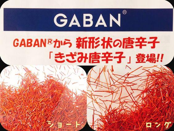 新形状の唐辛子が登場!!|GABAN きざみ唐辛子