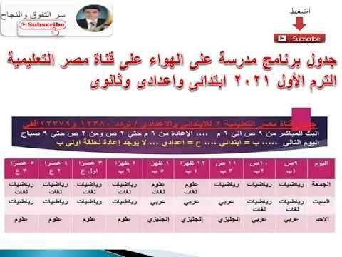 جدول برنامج مدرسة على الهواء على قناة مصر التعليمية الترم الأول 2021 ابت Periodic Table Youtube