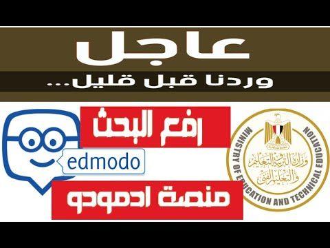 كيفيه تسليم البحث على منصه ادمود Edmodo طريقة رفع مشروع البحث علي المنصة Edmodo الكترونيا Edmodo Youtube The Creator