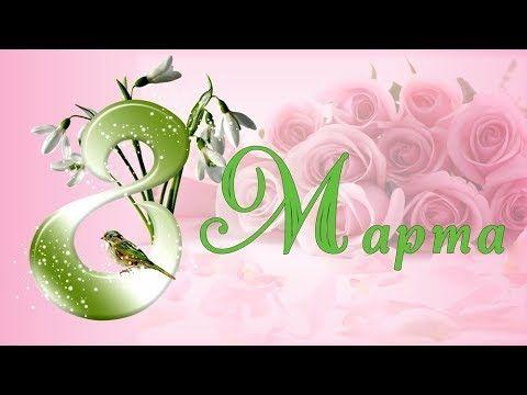 Pozdravlenie S 8 Marta Krasivye Pozdravleniya S Zhenskim Dnyom 8