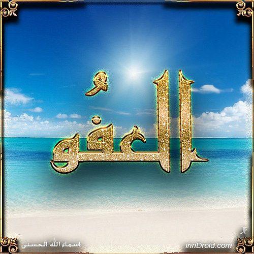 تصاميم طبيعه ابداعات شاطئ مع اسم من اسماء الله الحسنى بعنوان العفو Twitter Social Instagram Design God Allah Amazing Rainbow Download Our A Photo Islam
